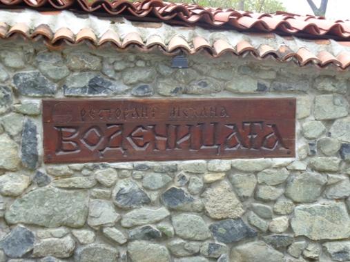 20150502-Sofia-Vodenitzata-15